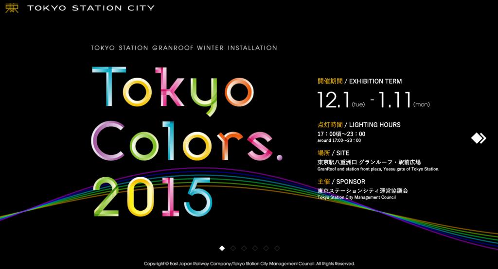 スクリーンショット 2015-12-20 15.19.10