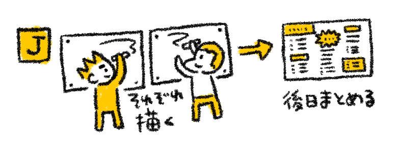 pair_j